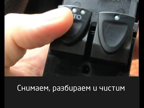Расположение кнопки стеклоподъемника у Хонда Шаттл