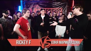VERSUS BPM: Rickey F VS Соня Мармеладова