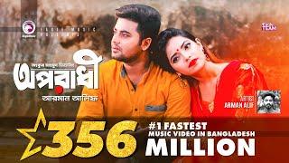 Oporadhi | Ankur Mahamud Feat Arman Alif | Bangla New Song 2018 | Official Video