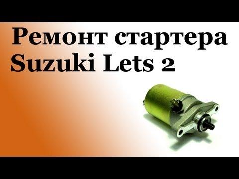 СВОИМИ РУКАМИ: Ремонт стартера Suzuki Lets 2