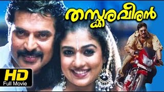 Thaskaraveeran Full Movie   Mammootty   Nayanthara   Sheela   Malayalam Full Movie
