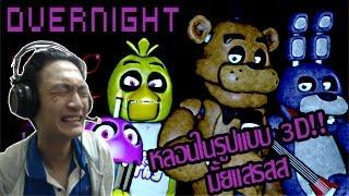 getlinkyoutube.com-หลอนเฟรดดี้ในแบบ 3D วิ่งรอบร้าน!! ผมนี่ลั่นเลย!!TwT:-Five Nights At Freddy's Overnight