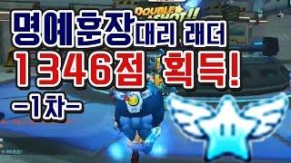 getlinkyoutube.com-[명예훈장] 열혈팬 회장님 아이디 대리래더 Play★ Bubblefighter