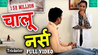 Chalu Nurse | चालू नर्स के रोमांस का घिनौना सच |