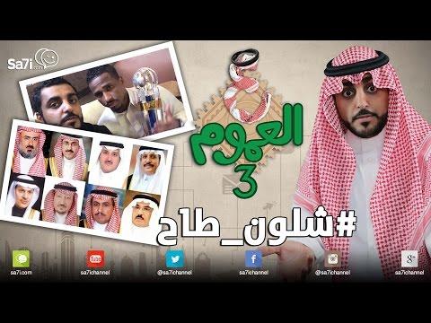 """#صاحي: """"ع العموم"""" 3 - #شلون_طاح!"""