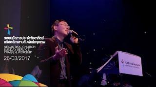 รอบนมัสการ NexusBangkok 26/03/2017