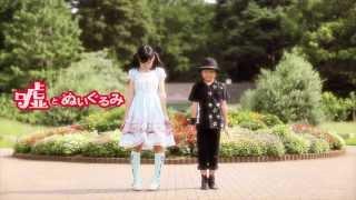 getlinkyoutube.com-【AMU+弟】嘘とぬいぐるみ踊ってみた【ダンマス記念♪⌒ヽ(*゚ω゚)ノ 】
