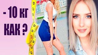 getlinkyoutube.com-Как Похудеть на 10 кг Быстро и Правильно без диет в домашних условиях, 10 правил похудения/ лайфхаки