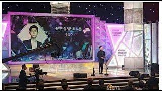 170317 Song Joong Ki mentioned Song Hye Kyo @ 29th Korean PD Awards