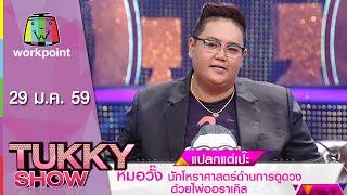getlinkyoutube.com-Tukky Show | หมอวั๊ง ดูดวงด้วยไพ่ออร่าเคิล | ภควัฒน์ เกตุแก้ว | 29 ม.ค.59 Full HD