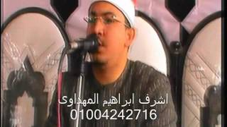 عزاء الحاج محمد امين الشيخ احمد صلاح عبدالله اخرال عمران التل الاحمرههيا شرقية 24-3-2017
