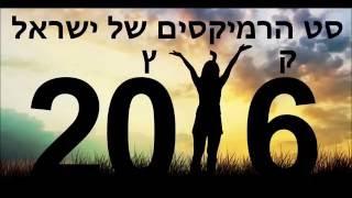 getlinkyoutube.com-סט הרמיקסים של ישראל - קיץ 2016 - Mixed by Dutypree