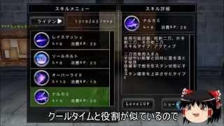 【アヴァベル】魔獣降臨はつらいよ【ライデン】PVPゆっくり実況解説05