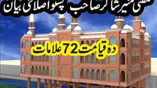 getlinkyoutube.com-MUFTI MUNIR SHAKER SAHB (PASHTO ISLAHI BAYAN) DA QIYAMAT 72 ALAMAT