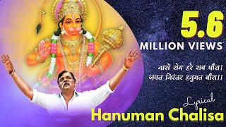 Shree Hanuman Chalisa- Sadguru Shree Aniruddha Bapu's Rakshak Guru is Hanumanta