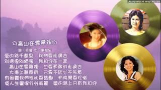 ♪ 甄妮53+陳蘭麗+楊美蓮合唱~愛的路上千萬里~東尼1977滿山花開一片情A3 ♪