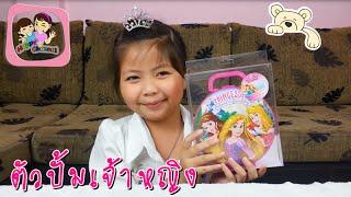 getlinkyoutube.com-ตัวปั้มเจ้าหญิง  พี่ฟิล์ม น้องฟิวส์ Happy Channel