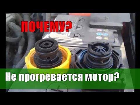 Не греется мотор, долго прогревается двигатель. В чем причина?