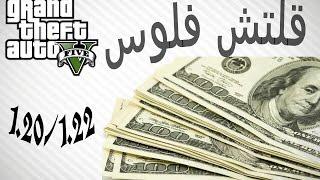 getlinkyoutube.com-قراند 5 - قلتش فلوس سهل مره تحديث 1.20/1.22 |  GTA V MONEY GLITCH