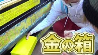 getlinkyoutube.com-【1000円自販機】遂にキタっ!金の箱GET! PDS さとちん HiROKi