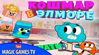 getlinkyoutube.com-Удивительный Мир Гамбола Кошмар в Элморе Игра Для Детей | Gumball Nightmare in Elmore
