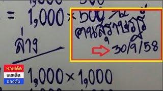 getlinkyoutube.com-เลขเด็ดงวดนี้ หวยคนสุราษฎร์ งวดวันที่ 1/10/58 (น่าติดตาม)