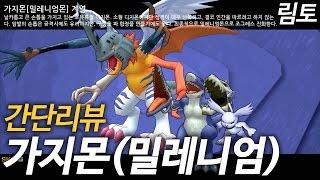 getlinkyoutube.com-디지몬마스터즈 디마 가지몬 ~ 키메라몬 (밀레니엄몬 계열)