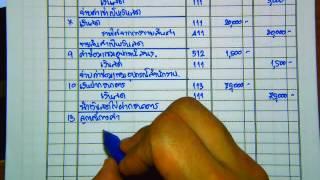 getlinkyoutube.com-แบบฝึกหัดการบันทึกสมุดรายวันทั่วไป บทที่ 2 ข้อ 1