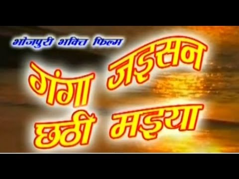 Ganga Jaisan Chhathi Maiya [Bhojpuri Devotional Movie]