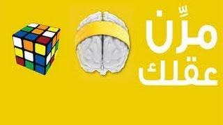 getlinkyoutube.com-ألعاب العقل-قوة الأقناع