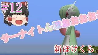 getlinkyoutube.com-【minecraft】新マインクラフトでポケモンマスター目指すよ!part12【ゆっくり実況】
