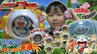 getlinkyoutube.com-仮面ライダーゴースト ドラえもん アイコン 完成!エジソンアイコンとヒミコゴーストアイコンでドラえもんアイコンを作りました♪