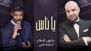 getlinkyoutube.com-مأمون النطاح & أسامة ناجي  -  يا ناس  (فيديو كليب) | حصرياُ 2015