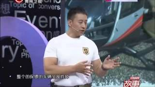 getlinkyoutube.com-20150613 故事中国   中国第一保镖 靠拳头吃饭