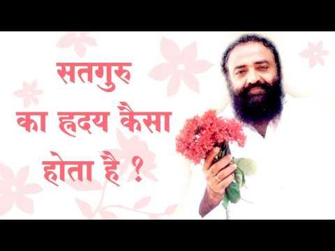 सतगुरु का ह्रदय कैसा होता है ? | Sant Shri Asaram Bapu Ji Satsang