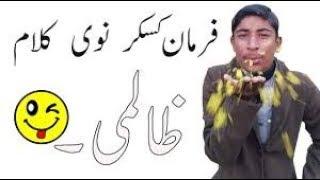 Farman Kaskar ne Peshawar zalmi k liye naya ghazal (Tarana) lika. || Pakinfoweb