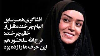 getlinkyoutube.com-فرشید نوابی(همسر سابق الهام چرخنده): قبل از خانم چرخنده، فرج الله سلحشور هم این حرف ها را زده بود!