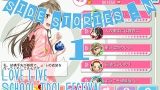 getlinkyoutube.com-Love Live School Idol Festival 『Side Stories pt.1』【Normal】