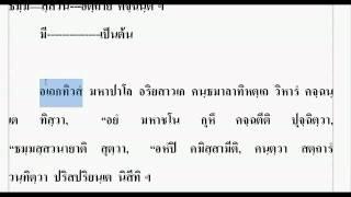 เรียนบาลี ภาค ๑ เก็งที่ ๑ ตอนที่ ๓ ตทา สาวตฺถิยํ สตฺต