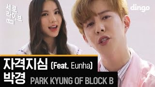 getlinkyoutube.com-[SERO live] Park Kyung - Inferiority Complex (Feat. Gfriend Eunha)