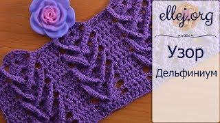 getlinkyoutube.com-Узор Дельфиниум Вязание Крючком • Мастер-класс • Delphinium crochet stitch