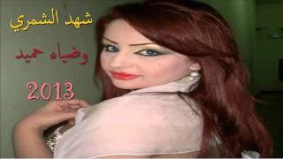 getlinkyoutube.com-شهد الشمري وضياء حميد 2013 بعد وكت