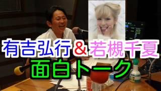 getlinkyoutube.com-有吉ラジオ サンドリ 有吉弘行&若槻千夏の面白トーク 2016年1月31日