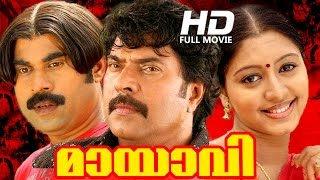 Malayalam Movie   Mayavi [ Full HD ]   Comedy Movie   Ft. Mammootty, Gopika, Salim Kumar