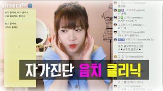 getlinkyoutube.com-[발성] 자가진단 음치 클리닉 ㅣ버블디아(Bubbledia) 리디아 안(너목보 엘사녀)