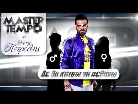 Master Tempo ft Thanos Petrelis - De Tha Katso Na Pethano - Official Song Release (HQ)