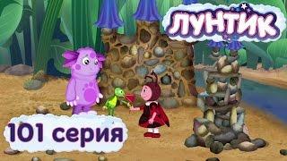 getlinkyoutube.com-Лунтик и его друзья - 101 серия. Две башни
