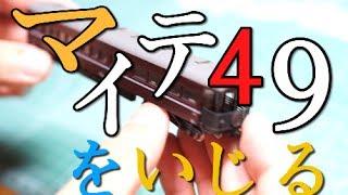 getlinkyoutube.com-【ミニ動画】マイテ49をいじる / SLやまぐち号 KATO スハ44系つばめ・はと ユニトラックコンパクト / TOMIX C571号機 カトー C56 小海線