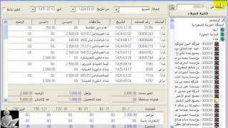 getlinkyoutube.com-برنامج محاسبة مبيعات مشتريات مراقبة المخزون نقاط البيع4