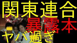 getlinkyoutube.com-関東連合暴露本の中身がヤバイ!!